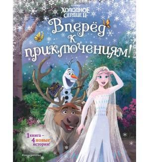 Холодное сердце II. Вперед к приключениям! Disney. Новые истории с картинками по мотивам любимых мультфильмов!