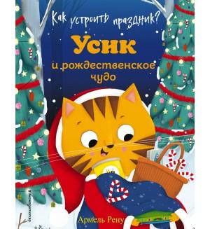 Рену А. Как устроить праздник? Усик и рождественское чудо. Веселые истории про Усика