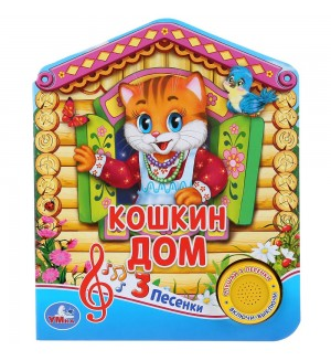 Кошкин дом. Русская народная песенка. 1 кнопка 3 песенки