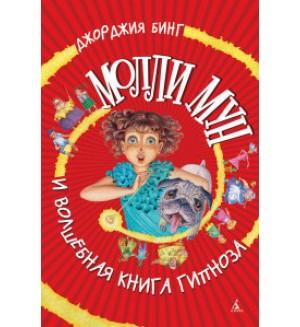 Бинг Д. Молли Мун и волшебная книга гипноза.