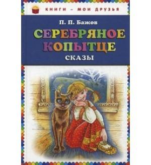 Бажов П. Серебряное копытце. Книги - мои друзья