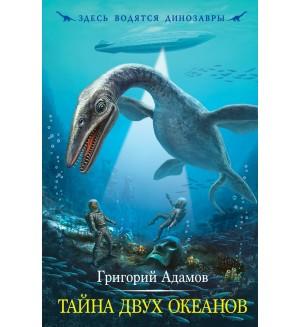 Адамов Г. Тайна двух океанов. Здесь водятся динозавры. Мировая классика для подростков
