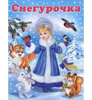 Гурина И. Снегурочка. Зимние стихи детям