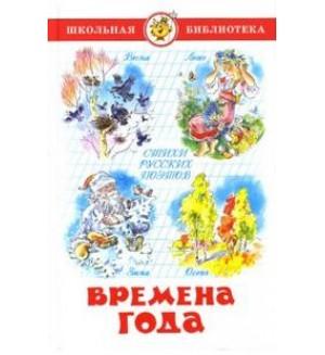 Времена года. Стихи русских поэтов. Школьная библиотека