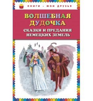 Прокофьева С. Волшебная дудочка.Сказки и предания немецких земель. Книги - мои друзья