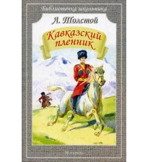 Толстой Л. Кавказский пленник. Библиотечка школьника