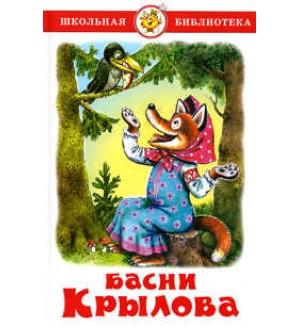 Крылов И. Басни Крылова. Школьная библиотека