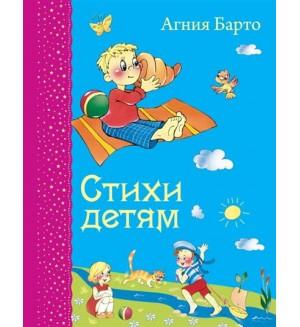 Барто А. Стихи детям. Самые любимые книжки