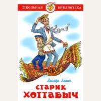 Лагин Л. Старик Хоттабыч. Школьная библиотека