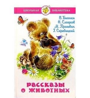Бианки В. Сладков Н. Пришвин М. Скребицкий Г. Рассказы о животных. Школьная библиотека