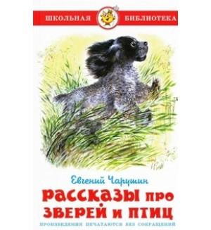 Чарушин Е. Рассказы про зверей и птиц. Школьная библиотека