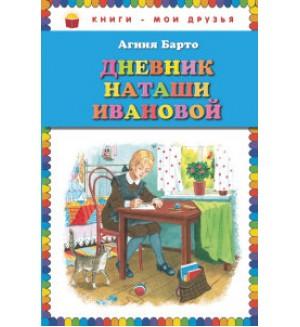 Барто А. Дневник Наташи Ивановой. Книги - мои друзья