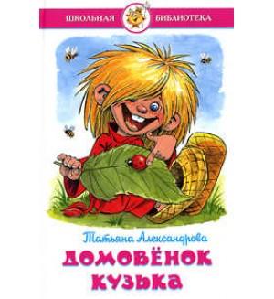 Александрова Т. Домовенок Кузька. Школьная библиотека