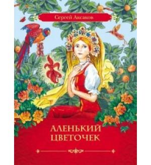 Аксаков С. Аленький Цветочек Любимые сказки