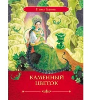 Бажов П. Каменный цветок Любимые сказки