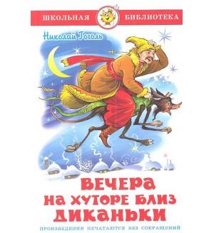 Гоголь Н. Вечера на хуторе близ Диканьки. Школьная библиотека