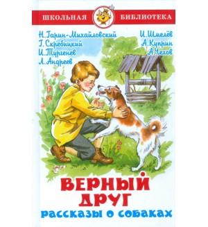 Чехов А. Куприн А. Скребицкий Г. Верный друг. Рассказы о собаках. Школьная библиотека