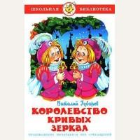 Губарев В. Королевство кривых зеркал. Школьная библиотека