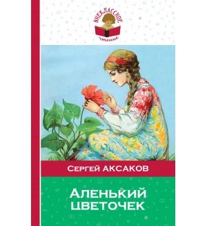 Аксаков С. Аленький цветочек. Внеклассное чтение