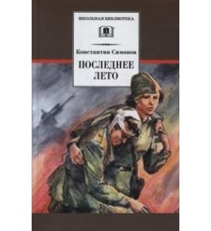 Симонов К. Последнее лето. Школьная библиотека
