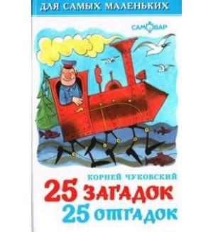 Чуковский К. 25 загадок - 25 отгадок. Для самых маленьких