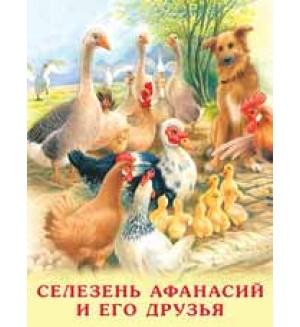 Гурина И. Селезень Афанасий и его друзья. Учимся читать сами