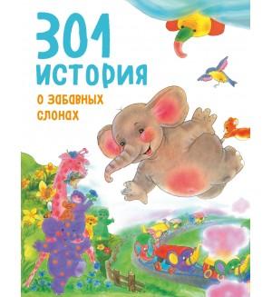 Фрелих Ф. 301 история о забавных слонах. 301 сказка перед сном