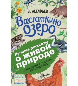 Астафьев В. Васюткино озеро. Лучшие рассказы о живой природе с вопросами и ответами для почемучек