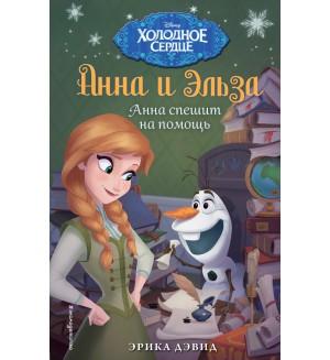 Дэвид Э. Анна спешит на помощь. Disney. Холодное сердце. Новые приключения Анны и Эльзы
