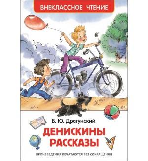 Драгунский В. Денискины рассказы. Внеклассное чтение