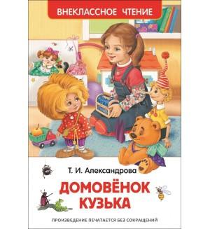 Александрова Т. Домовенок Кузька. Внеклассное чтение