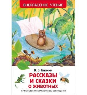 Бианки В. Рассказы и сказки о животных. Внеклассное чтение