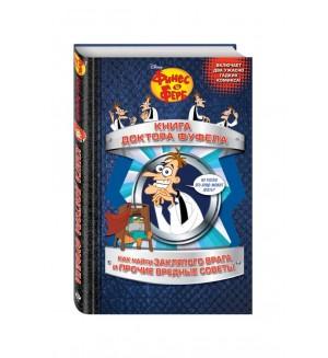 Питерсон С. Книга доктора Фуфела. Disney. Финес и Ферб