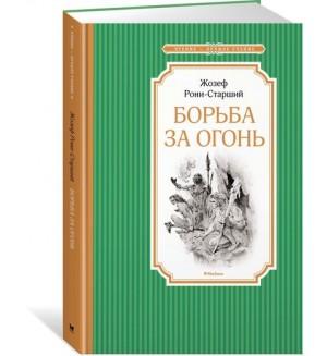Рони-Старший Ж. Борьба за огонь. Чтение - лучшее учение