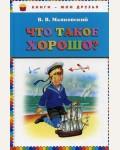 Маяковский В. Что такое хорошо? Книги - мои друзья