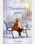 Вебб Х. Рождественские истории. Снежный кот. Добрые истории о зверятах