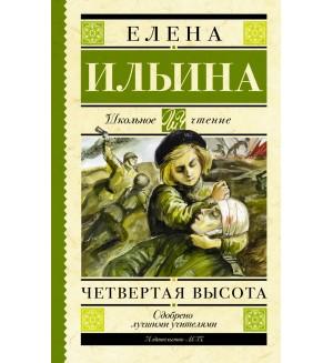 Ильина Е. Четвертая высота. Школьное чтение