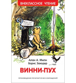 Милн А. Винни-Пух. Внеклассное чтение