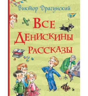 Драгунский В. Все Денискины рассказы. Все истории