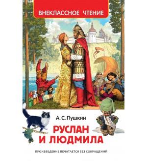 Пушкин А. Руслан и Людмила. Внеклассное чтение