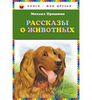 Пришвин М. Рассказы о животных. Книги - мои друзья