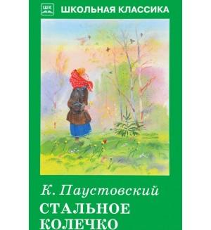 Паустовский К. Стальное колечко. Школьная классика