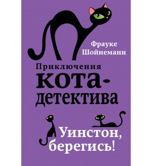 Шойнеманн Ф. Уинстон, берегись! Приключения кота-детектива