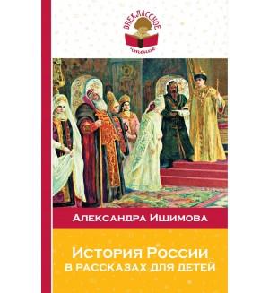 Ишимова А. История России в рассказах для детей. Внеклассное чтение