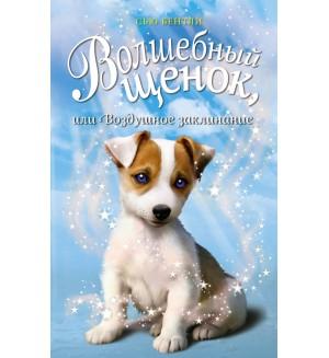 Бентли С. Волшебный щенок, или Воздушное заклинание. Приключения волшебных зверят