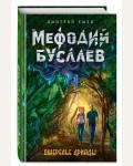 Емец Д. Ожерелье дриады. Мефодий Буслаев. Легендарное детское фэнтези