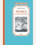 Чаплина В. Фомка - белый медвежонок. Чтение - лучшее учение