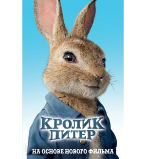 Кролик Питер. Приключения Кролика Питера