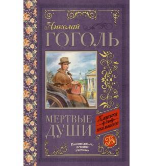 Гоголь Н. Мертвые души. Классика для школьников