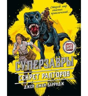Барридж Д. Секрет рапторов. Суперзавры. Опасные приключения в далеких землях